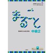 まるごと日本のことばと文化中級2B1 [単行本]