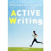 ACTIVE Writing-Willing 基礎からはじめる英作文 [全集叢書]