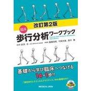 臨床歩行分析ワークブック 改訂第2版 [単行本]