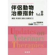 伴侶動物治療指針〈Vol.8〉臓器・疾患別最新の治療法33 [単行本]