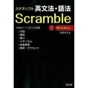 スクランブル英文法・語法 4th Edition [全集叢書]