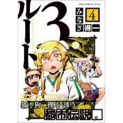ルート3 4巻(ガムコミックスプラス) [コミック]