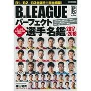 B.LEAGUE パーフェクト選手名鑑2017-2018 [ムック・その他]