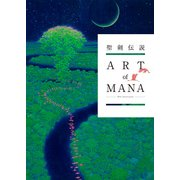 聖剣伝説 25th Anniversary ART of MANA [ムック・その他]