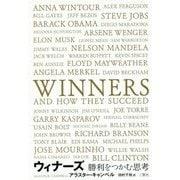 ウィナーズ-勝利をつかむ思考 [単行本]