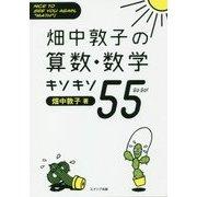 畑中敦子の算数・数学キソキソ55 [単行本]