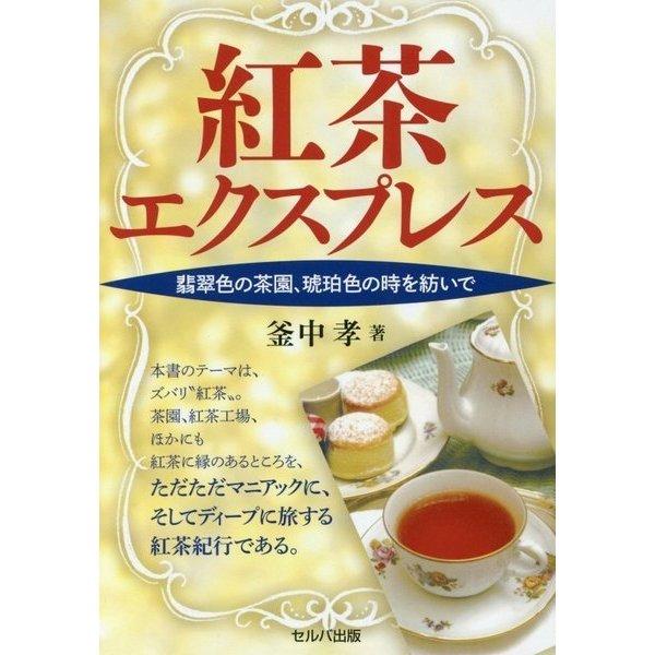紅茶エクスプレス―翡翠色の茶園、琥珀色の時を紡いで [単行本]