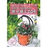 3ポットから作れる寄せ植え105(園芸ガイドBOOKS) [単行本]