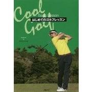 Cool Golf はじめてのゴルフレッスン [単行本]