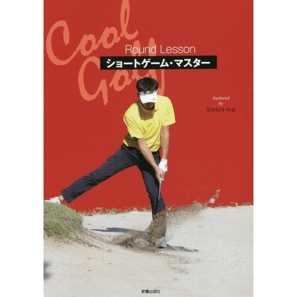 Cool Golf ショートゲーム・マスター [単行本]