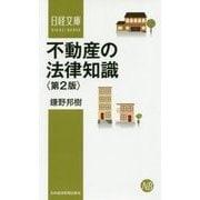 不動産の法律知識〈第2版〉 (日経文庫) [新書]