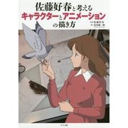 佐藤好春と考える キャラクターとアニメーションの描き方 [単行本]