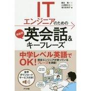 ITエンジニアのための場面別英会話&キーフレーズ [単行本]
