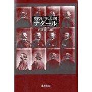 時代を「写した」男 ナダール-1820-1910 [単行本]