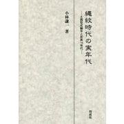 縄紋時代の実年代-土器型式編年と炭素14年代 [単行本]