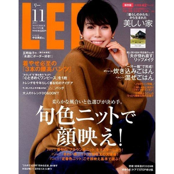 LEE(リー) コンパクト版 2017年 11月号 [雑誌]