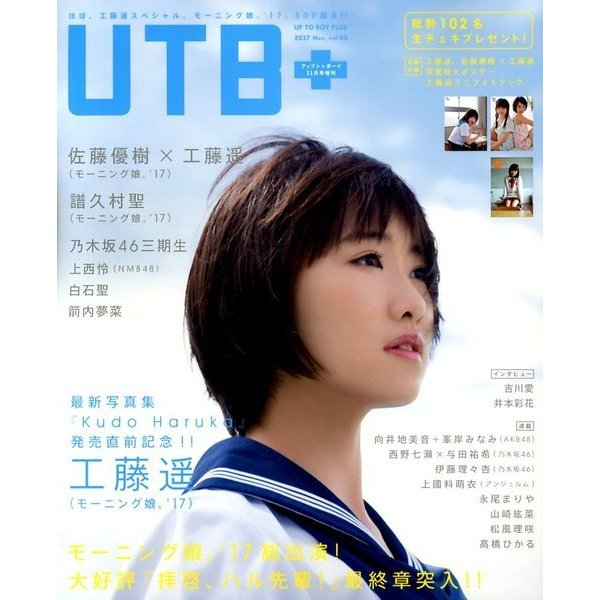 UTB+ 2017年 11月号 [雑誌]