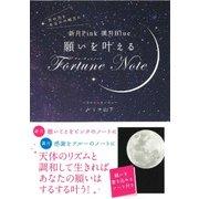 月の力をあなたの味方に 新月Pink 満月Blue 願いを叶えるFortune Note [単行本]