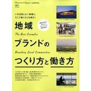 Discover Japan_LOCAL 地域ブランドのつくり方と働き方 [ムック・その他]