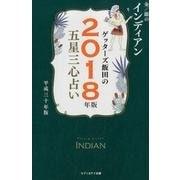 ゲッターズ飯田の五星三心占い金/銀のインディアン 2018年 [単行本]
