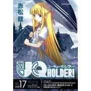 DVD付き UQ HOLDER!(17)限定版 [コミック]