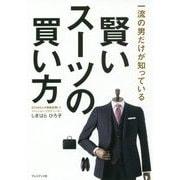 賢いスーツの買い方―一流の男だけが知っている [単行本]