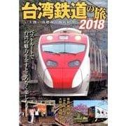 台湾鉄道の旅 2018 [ムック・その他]