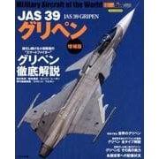 JAS 39 グリペン(増補版) [ムック・その他]