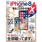 iPhone8 & 8Plus がまるごとわかる本 (iPhone X もわかる! ) (100%ムックシリーズ) [ムック・その他]