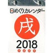 日めくりカレンダーA6 2018 [単行本]