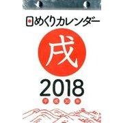 日めくりカレンダーB6 2018 [単行本]