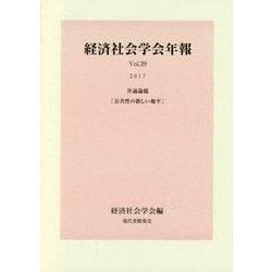 経済社会学会年報〈Vol.39(2017)〉共通論題「公共性の新しい地平」 [全集叢書]