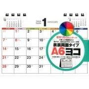 シンプル卓上カレンダーA6ヨコ/カラー 2018 [単行本]