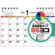 シンプル卓上カレンダーB6ヨコ/カラー 2018 [単行本]