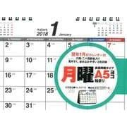 月曜始まりシンプル卓上カレンダーA5ヨコ 2018 [単行本]