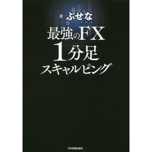 最強のFX 1分足スキャルピング [単行本]