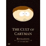 SouthPark The Cult Of Cartman ~カートマンの黒い教典~