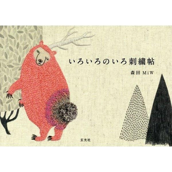 いろいろのいろ刺繍帖 [単行本]