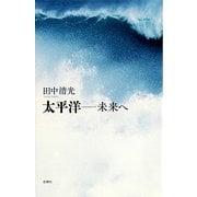 太平洋―未来へ [単行本]