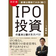 IPO投資の基本と儲け方ズバリ!―新規公開株で大きく稼ぐ! 改訂版 [単行本]