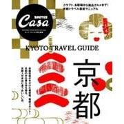 京都-KYOTO TRAVEL GUIDE(マガジンハウスムック CASA BRUTUS) [ムックその他]