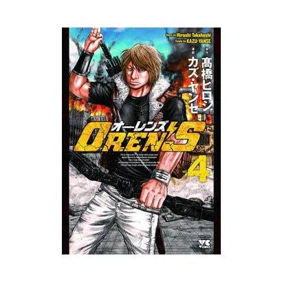 OREN'S 4 [コミック]