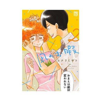 凪のお暇 2 [コミック]