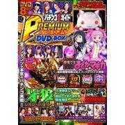 パチンコ必勝ガイド PREMIUM DVD-BOX Vol.2 (GW MOOK 374) [ムック・その他]