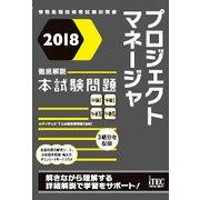 徹底解説プロジェクトマネージャ本試験問題〈2018〉 [単行本]
