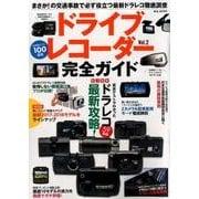 ドライブレコーダー完全ガイド Vol.2 (M.B.MOOK) [ムック・その他]