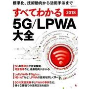 すべてわかる5G/LPWA大全 2018-標準化、技術動向から活用手法まで(日経BPムック) [ムックその他]