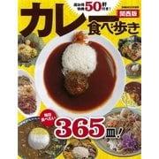カレー食べ歩き関西版:ぴあムック関西 [ムック・その他]