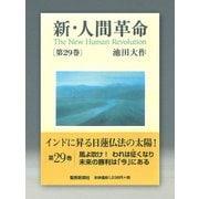 新・人間革命 第29巻 [単行本]