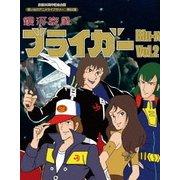 銀河旋風ブライガー Vol.2
